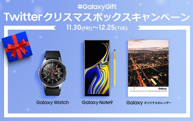 #GalaxyGift Twitterクリスマスボックスキャンペーン
